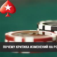 Другое мнение: почему критика изменений на PokerStars несправедлива