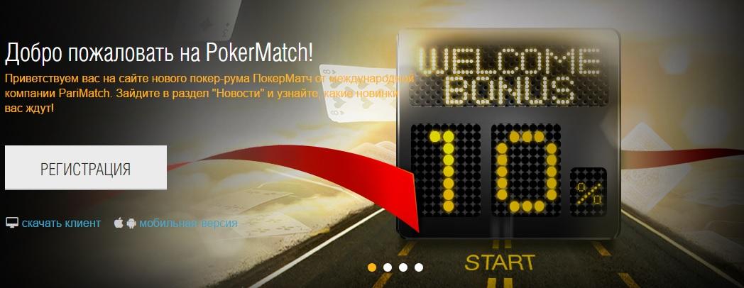 PokerMatch – новый покер-рум в сети PokerDom