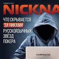 Что скрывается за никами русскоязычных звёзд покера