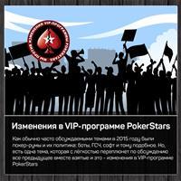 Самые обсуждаемые новости покера в 2015 году: Изменения в VIP-программе PokerStars