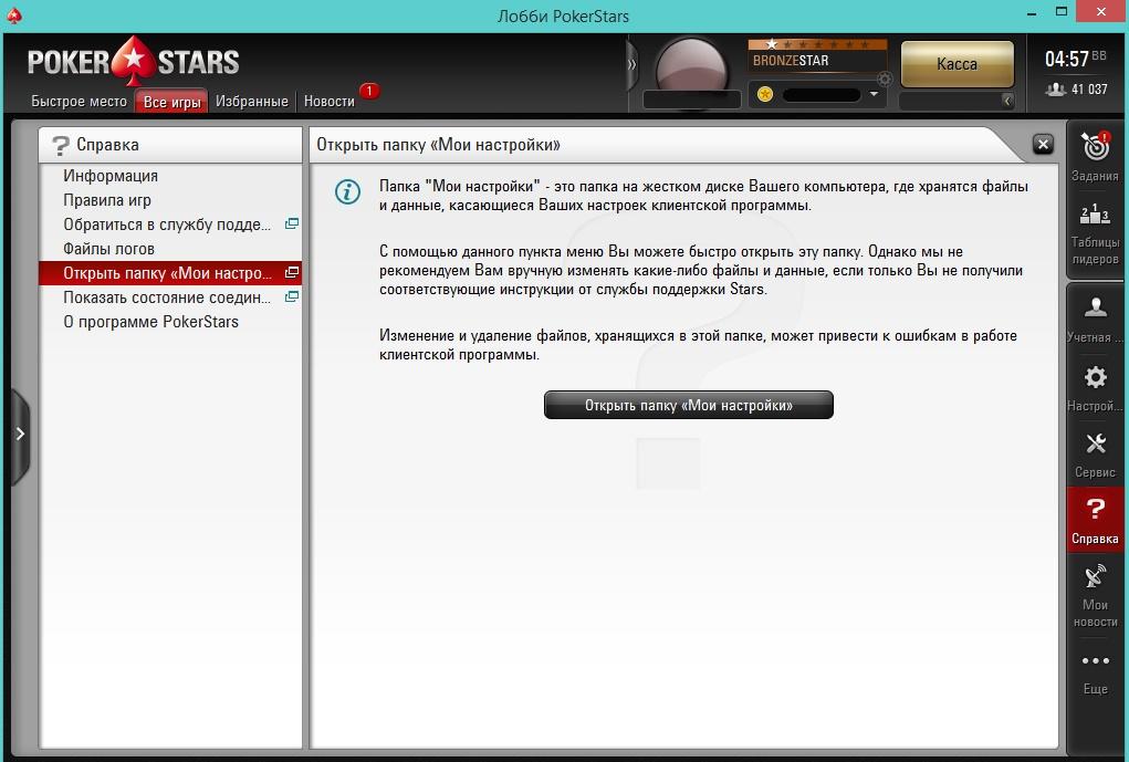 Как найти файл User/User.ini в настройках PokerStars?
