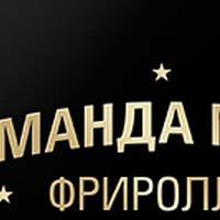 Новые фрироллы на PokerStars