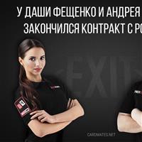У Даши Фещенко и Андрея Заиченко закончился контракт с PokerDom
