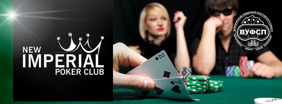 Покер возвращается в Украину