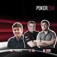 PokerDom вышел на новый уровень