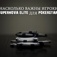 Насколько важны игроки Supernova Elite для PokerStars?