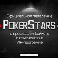 Официальное заявление PokerStars о прошедшем бойкоте и изменениях в VIP-программе