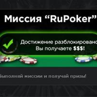 """Бонус """"Миссия RuPoker"""""""