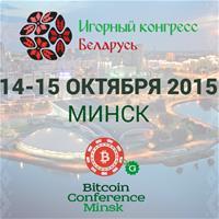 В Беларуси пройдет Игорный Конгресс
