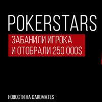 PokerStars забанили игрока и отобрали 250 000$