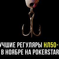 Лучшие регуляры НЛ50-НЛ100 в ноябре на PokerStars