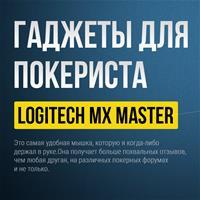 Гаджеты для покериста: мышь Logitech MX Master