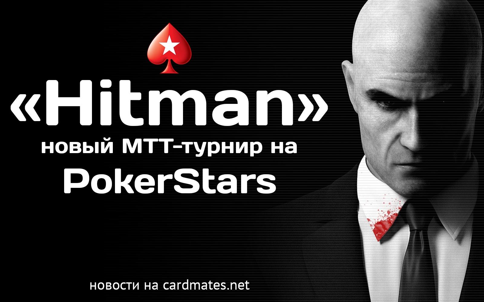 Hitman PokerStars