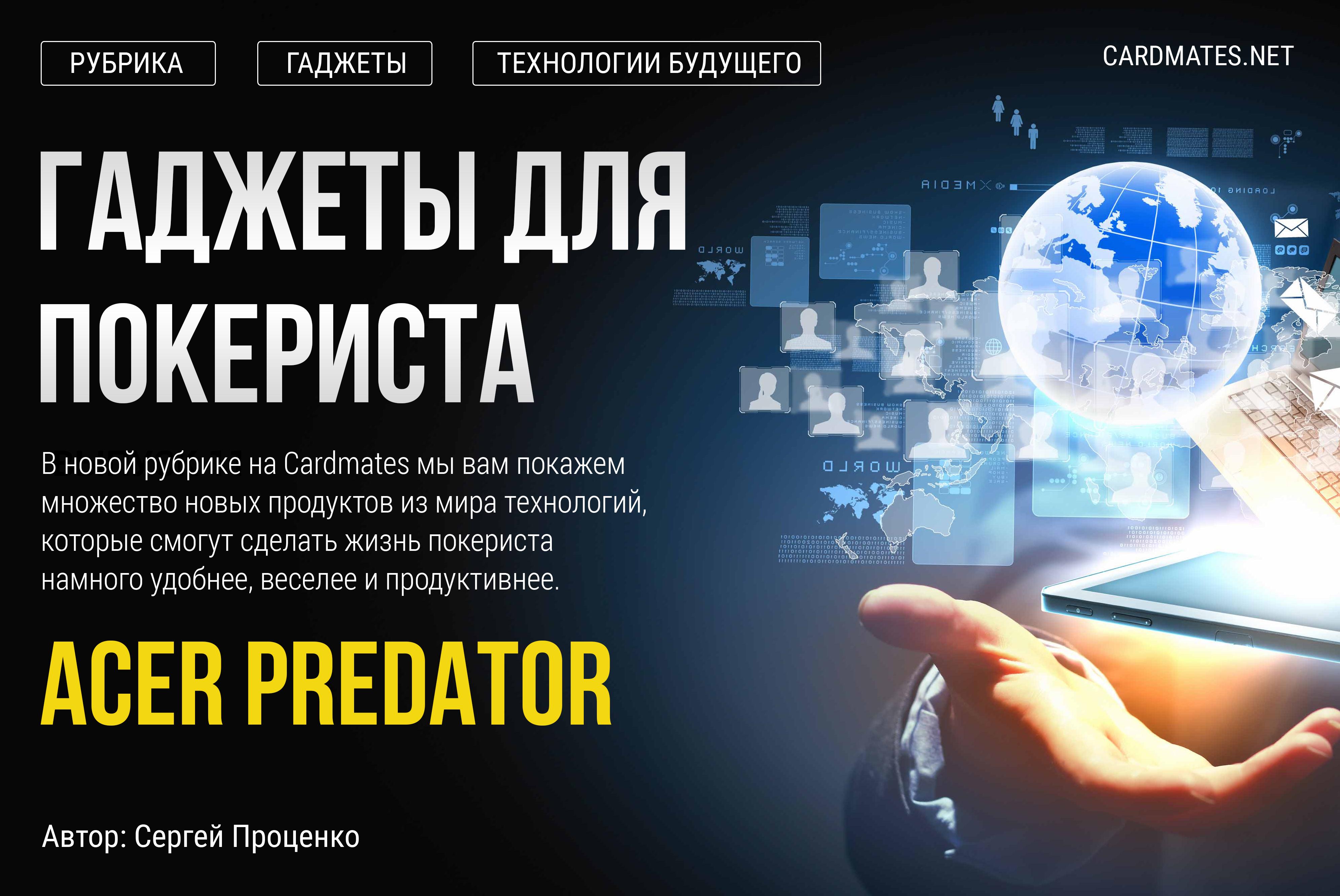 Гаджеты для покериста: монитор Acer Predator