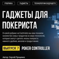Гаджеты для покериста: Poker Controller