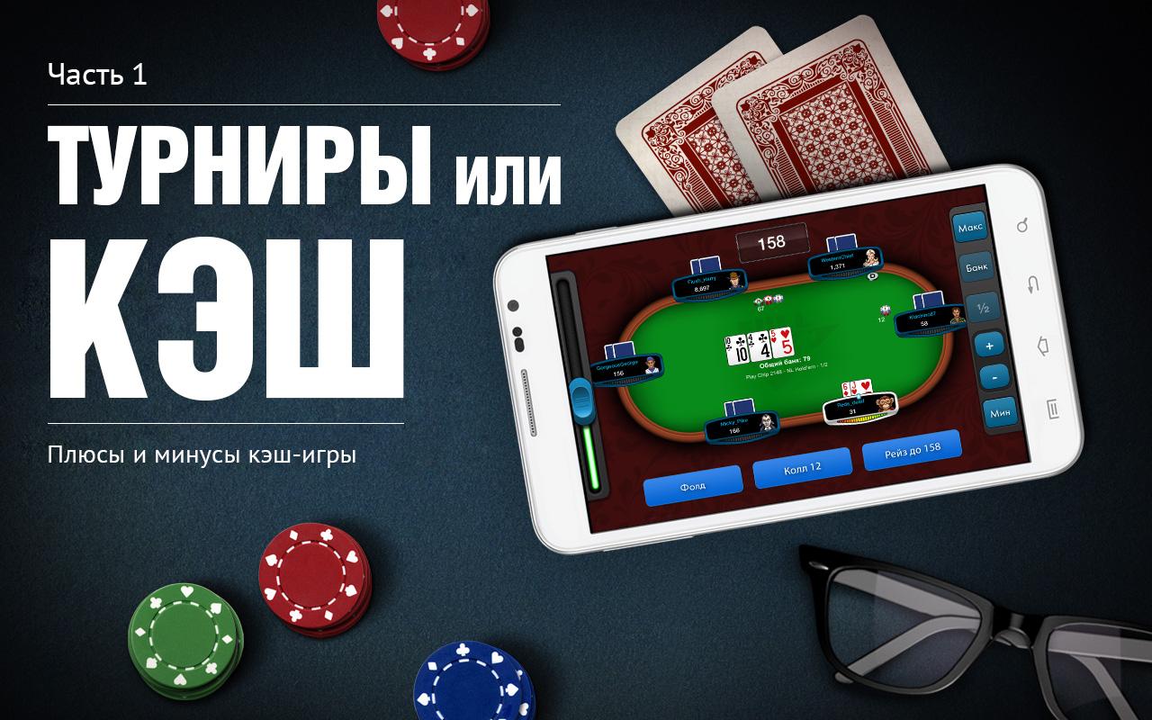 Кэш игра онлайн покер казино за регистрацию дают деньги