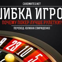 Ошибка игрока или почему покер лучше рулетки