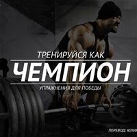 Тренируйся как чемпион: упражнения для победы