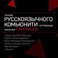 Реакция русскоязычного комьюнити на грядущие изменения PokerStars