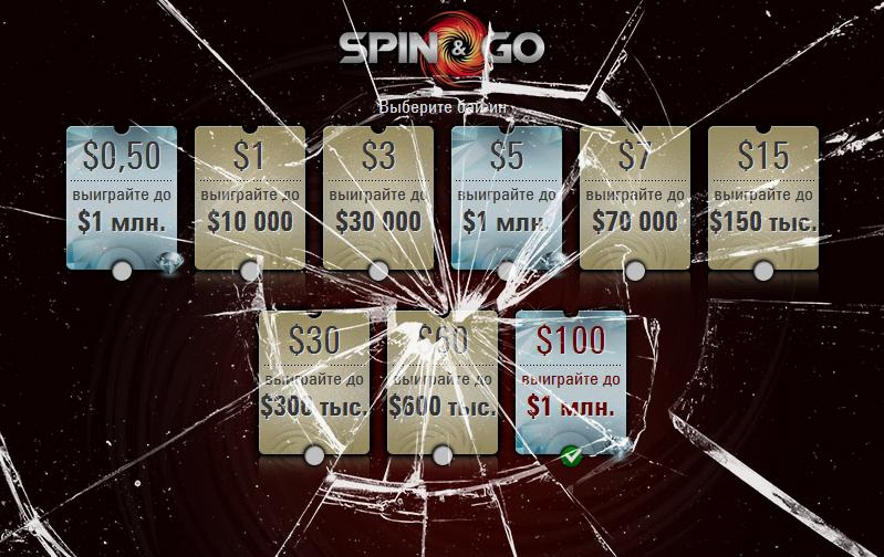 Эре миллионных Spin&Go пришел конец