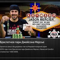 Самые обсуждаемые новости покера в 2016 году: браслетное пари Джейсона Мерсье