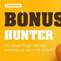 Охотники за бонусами