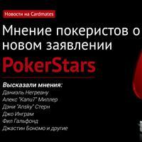 Мнение покеристов о новом заявлении PokerStars