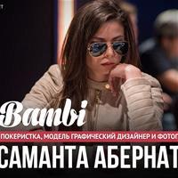 Саманта Абернати: «Я не играю как слабая девчонка»