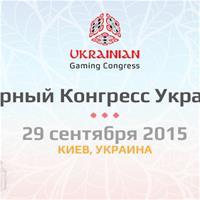 Ukrainian Gaming Congress – впервые в Украине!