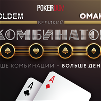 PokerDom: Тотальный Великий Комбинатор «Холдем» + «Омаха»