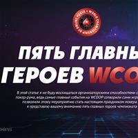 Пять главных героев WCOOP