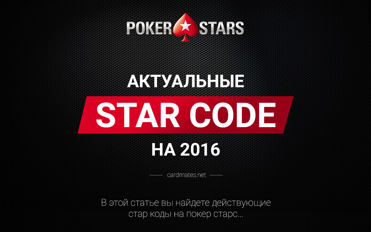 Star Code pokerstars 2016