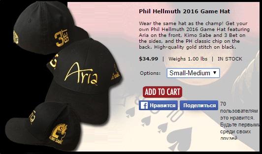 Покерная кепка Фила Хельмута поступила в продажу