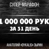 Супер-марафон: 1 000 000 рук за 31 день
