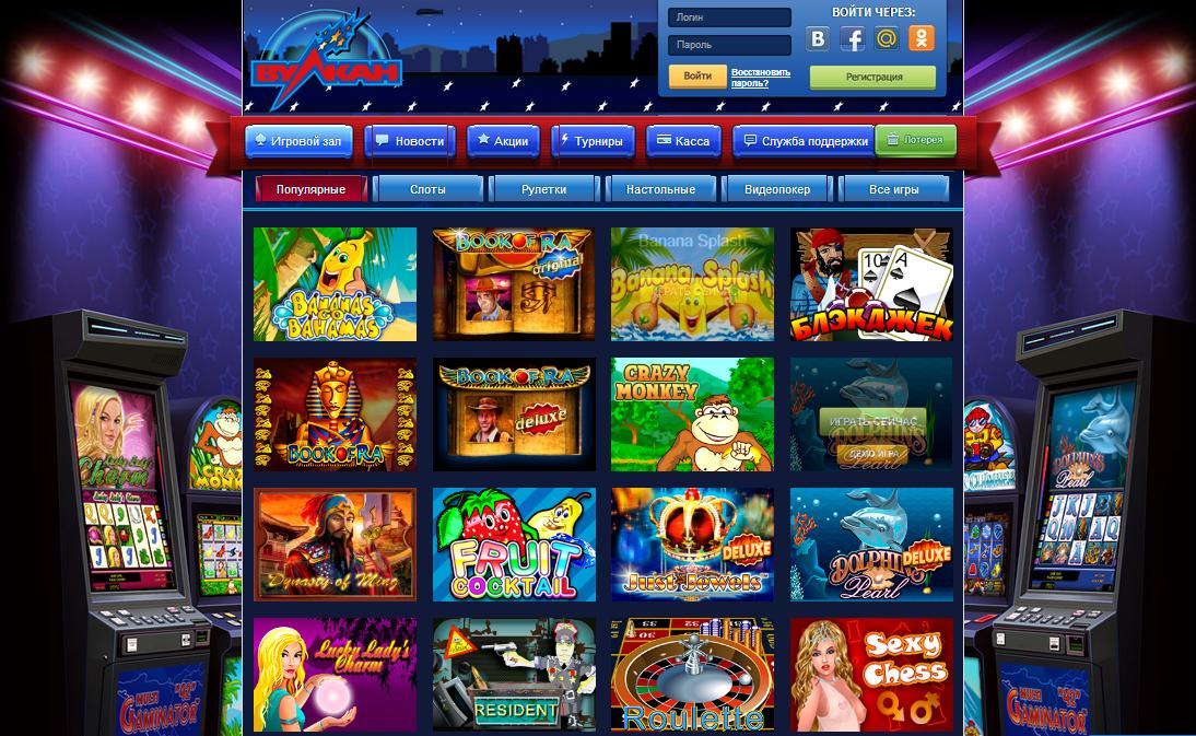 Казино вулкан нет слоты играть к интернет казино