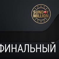 Запись финального стола Sunday Million с русскими комментариями
