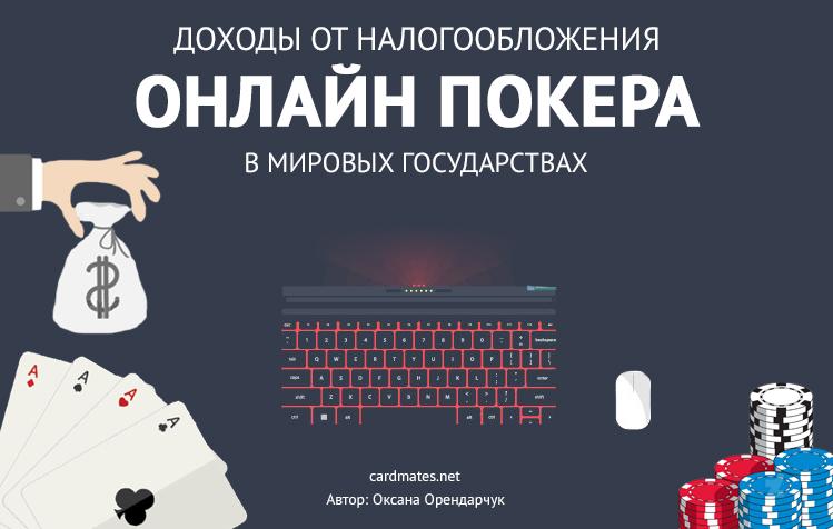 доход от онлайн покера