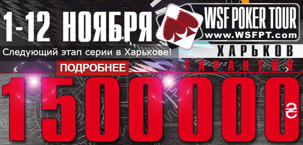 WSF Poker Tour, Харьков, Украина