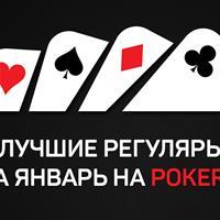 Лучшие регуляры НЛ5 за январь на PokerStars