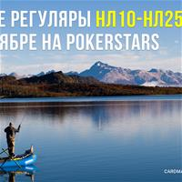 Лучшие регуляры НЛ10-НЛ25 в ноябре на PokerStars