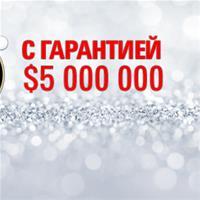 Sunday Million с гарантией $5 000 000