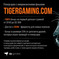 TigerGaming – стань акулой покера, играя с американскими фишами