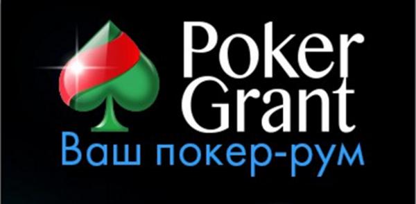 PokerGrant обманывает своих игроков?