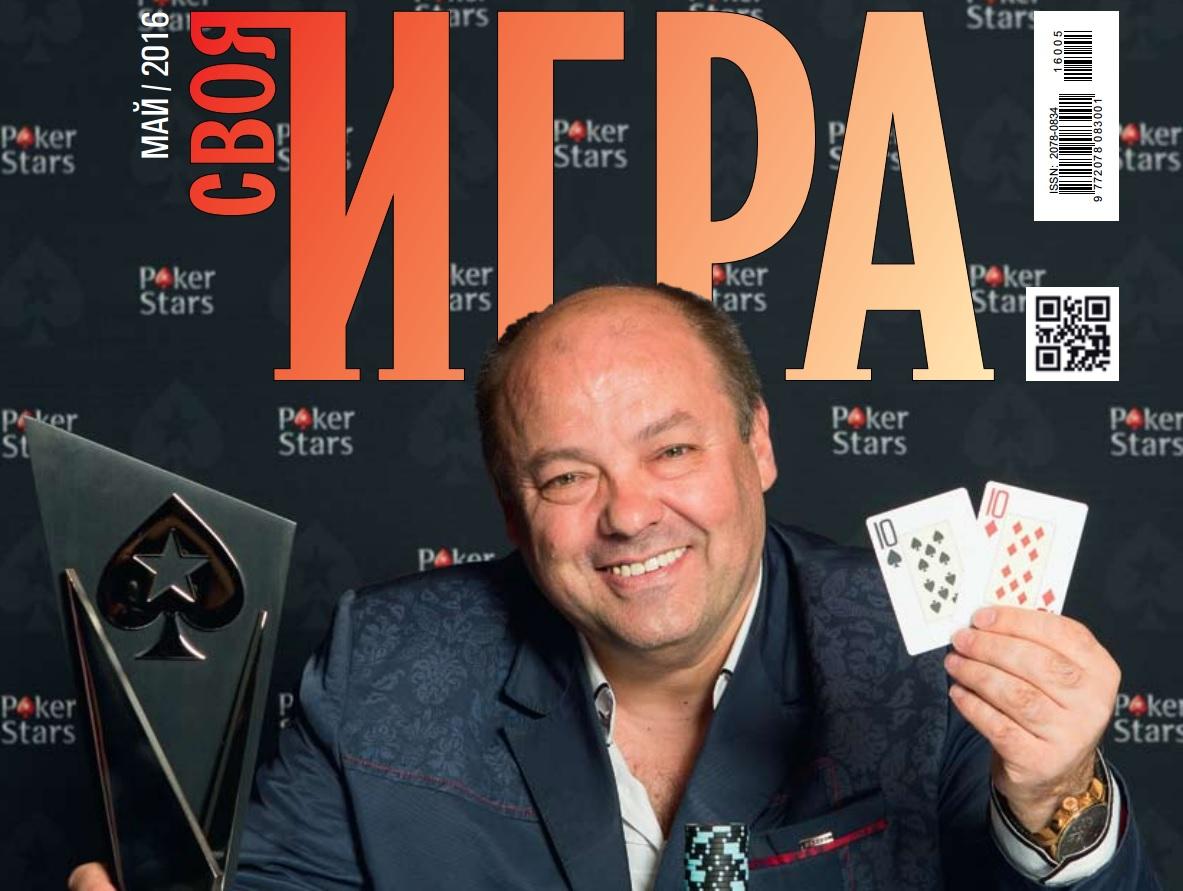 Своя Игра, журнал о покере