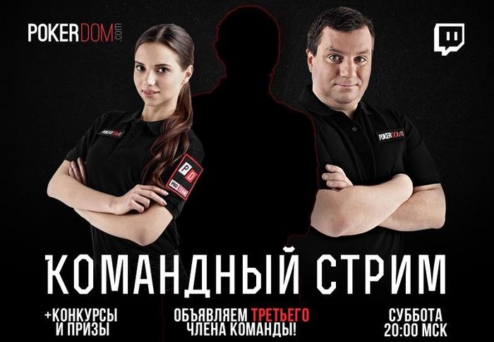 "Дарья ""ScarlettD"" Фещенко, Андрей ""Zaya"" Заиченко и новый член команды PokerDom Team"