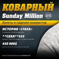 Коварный Sunday Million - взлеты и падения покеристов