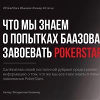 Что мы знаем о попытках Баазова завоевать PokerStars