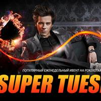 Оле Шемион выиграл Super Tuesday на PokerStars