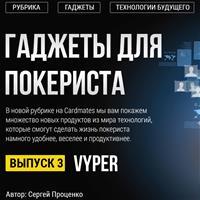 Гаджеты для покериста: пенный ролик Vyper