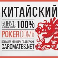 Разработчики софта PokerDom: «ГСЧ в китайском покере работает отлично»